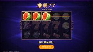 fruits win 77-Playson-通博-通博娛樂城-通博老虎機-通博娛樂-通博.cc-通博真人-通博評價-AV-影城