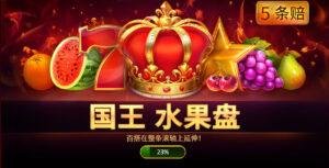 國王水果盤: 5-Playson-通博-通博娛樂城-通博老虎機-通博娛樂-通博.cc-通博真人-通博評價-AV-影城