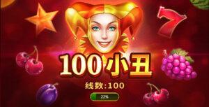 100小丑-Playson-通博-通博娛樂城-通博老虎機-通博娛樂-通博.cc-通博真人-通博評價-AV-影城