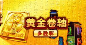 黃金卷軸:多勝彩-Playson-通博-通博娛樂城-通博老虎機-通博娛樂-通博.cc-通博真人-通博評價-AV-影城