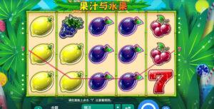 果汁與水果-Playson-通博-通博娛樂城-通博老虎機-通博娛樂-通博.cc-通博真人-通博評價-AV-影城