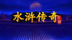 ifun gaming+水滸傳奇