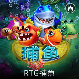 RTG+通博+通博娛樂+捕魚