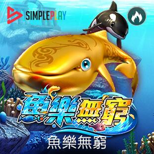 Fish_SP+通博+SA GAMING+捕魚機+免費試玩