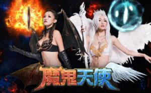 魔鬼天使-simpleplay
