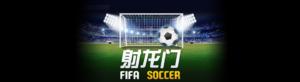 ifun gamesoft+ 射龍門
