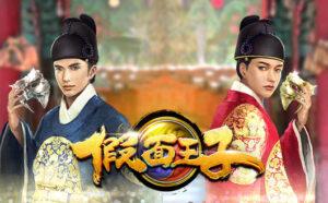 The Masked Prince+通博.cc