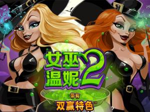 女巫溫妮2-通博-通博娛樂城-通博老虎機-通博娛樂-通博.cc-通博真人-通博評價-AV-影城