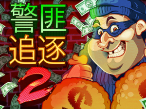 警匪追逐2