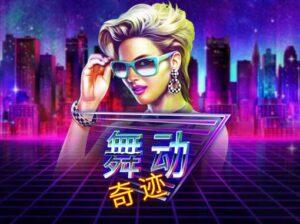 dancingwins+通博.cc-通博-通博娛樂城-通博老虎機-通博娛樂-通博.cc-通博真人-通博評價-AV-影城