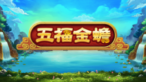ifun gamesoft+ 五福金蟾