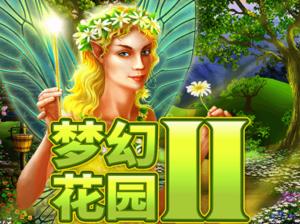 夢幻花園II