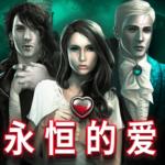 通博-RTG-老虎機-永恆的愛-Realtime-Gaming-Slots