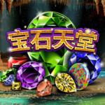 通博-RTG-老虎機-寶石天堂-Realtime-Gaming-Slots