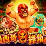 通博-RTG-老虎機-墨西哥摔角2-Realtime-Gaming-Slots