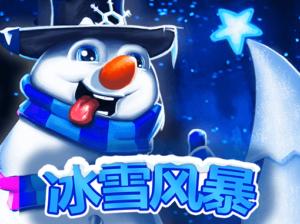 冰雪風暴-通博-通博娛樂城-通博老虎機-通博娛樂-通博.cc-通博真人-通博評價-AV-影城