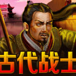 通博-RTG-老虎機-古代戰士-Realtime-Gaming-Slots
