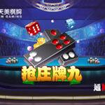 通博-棋牌-免費試玩-天美棋牌-搶莊牌九