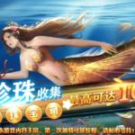 通博捕魚 – 雅典娜捕魚 LG幸運棋牌 捕魚遊戲免費玩