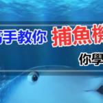 通博 – 線上/手機捕魚遊戲簡單技巧教學,錢不白花