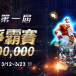 通博-優惠- 第1屆虎王爭霸賽