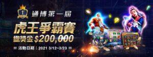 通博-優惠-第1屆虎王爭霸賽