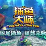 通博台灣捕魚機介紹|捕魚大師玩法規則攻略
