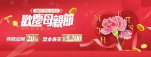 通博-母親節活動