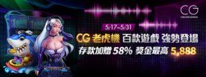 CG老虎機存款加贈58%