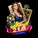 通博棋牌 -免費試玩 愛棋牌-21點 黑傑克 這樣玩