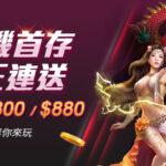 通博娛樂城-老虎機首存88%三連送