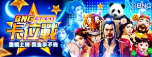 通博娛樂城-BNG卡位戰