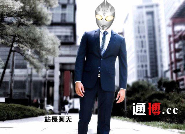 通博cc-站長阿天
