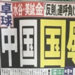 通博娛樂城-快訊-桌球混雙摘金!日媒「聳動四字」下標 讓中國網友全氣炸!