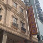 通博娛樂城-快訊-鑽石娛樂場不敵疫情傳月底倒閉內部通告指年半零收入不見盡頭