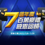 通博娛樂城-7週年慶-幸運注單 逢88必送