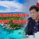 通博娛樂城-快訊-總統解除島嶼博彩禁令後,菲律賓賭場確認長灘島