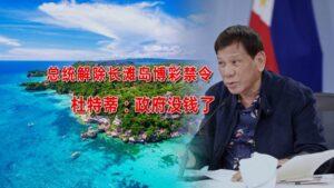 菲律賓賭場確認長灘島