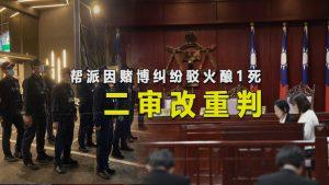台灣兩幫派因賭博糾紛駁火釀1死二審改判最重判11年6月